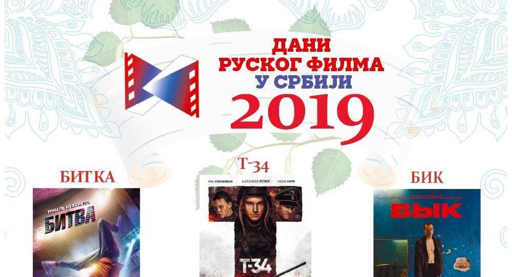 Савремени руски филмови у Србији