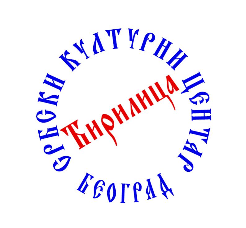 Само 12% ћириличних издања на београдском Сајму књига