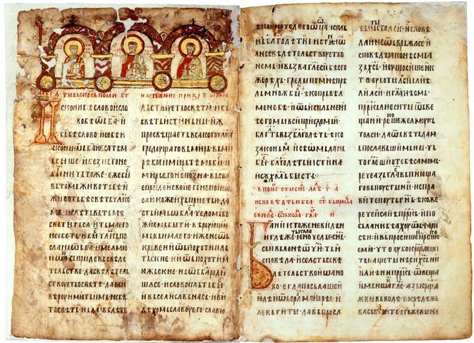 Ускоро стиже 166. лист Мирослављевог јеванђеља