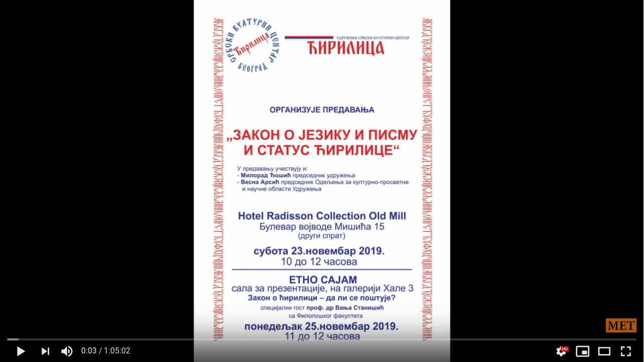 87,5% латиничних натписа у Кнез Михаиловој (видео запис излагања)