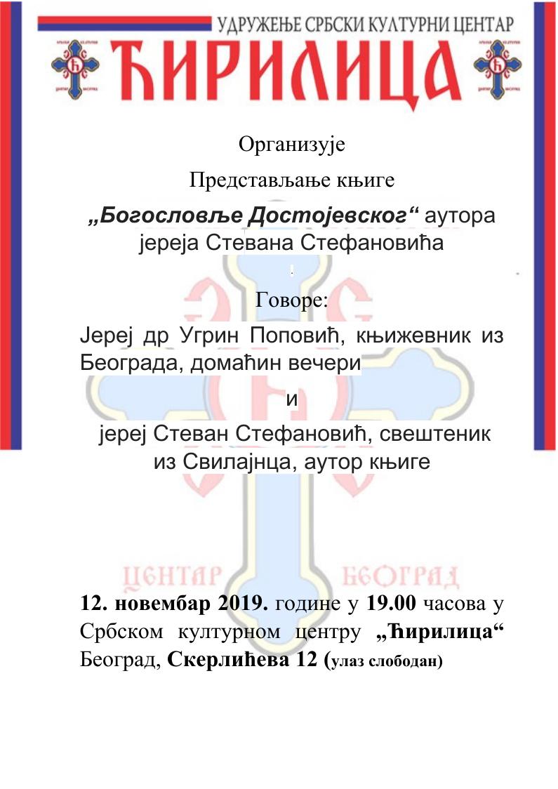 """СКЦ """"Ћирилица"""", представљање књиге """"Богосљовље Достојевског"""""""