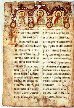 Мирослављево јеванђеље од данас у Народном музеју