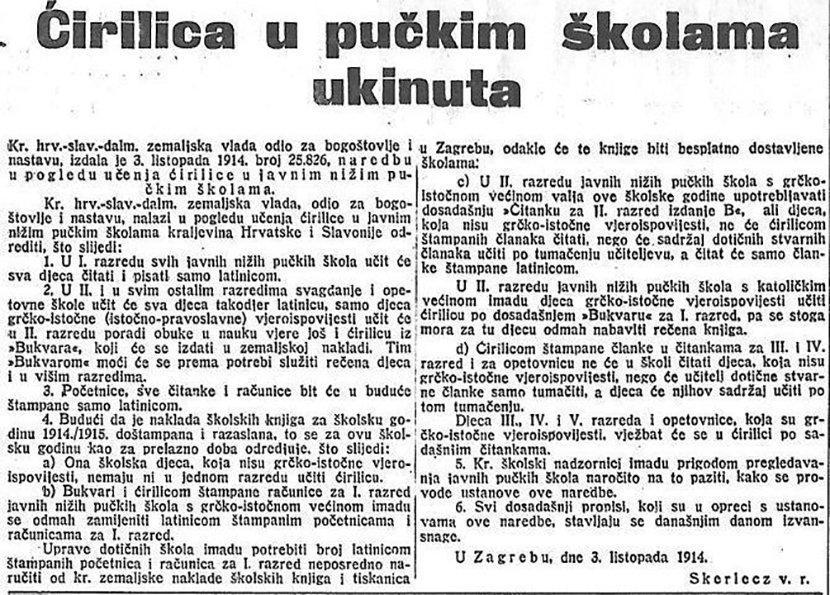 Борба за очување српских школа у БиХ