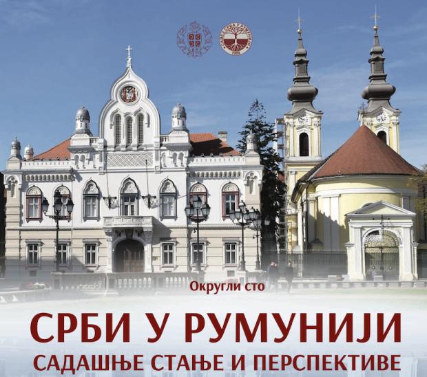 САНУ: О Србима у Румунији